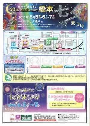 0805_tanabata2_2
