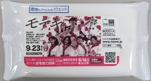0805_tanabata3